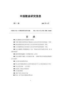 中国散曲研究信息