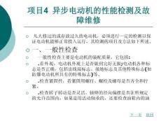 中职电工技能与实训(主编张明 北理工版)课件
