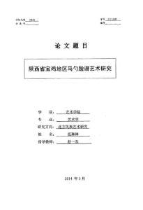陕西省宝鸡地区马勺脸谱艺术研究