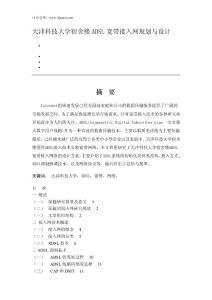 天津科技大学宿舍楼ADSL宽带接入网规划与设计