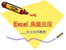 Excel图表高级应用