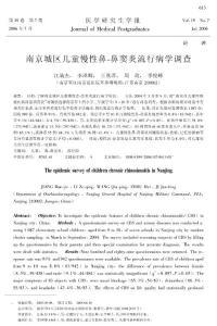 南京城区儿童慢性鼻鼻窦炎流行病学调查