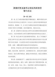 咸安区采取有力举措狠抓基层党组织建设