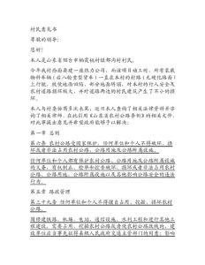 村民意见书 - 阳光连线 山东大型网络问政和民生服务互动 ...