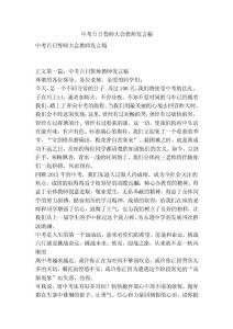中考百日誓师大会教师发言稿