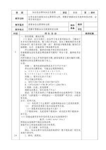 青岛版四年级数学加法结合律和加法交换律备课
