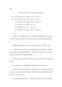 赫尔辛基宣言的伦理准则(2000年) - 附录1:世界医学大会赫尔辛基宣言
