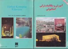 土耳其语口语-波斯 (1)