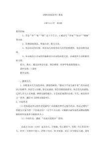小学语文《四时田园杂兴》课件资料合集