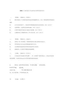 02年 上海交大经济学考研真题