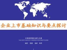 企业上市基础知识与要点探讨(ppt 63页)