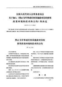 禁止为军事或任何其他敌对目的使用改变环境的技术的公约(中文本)