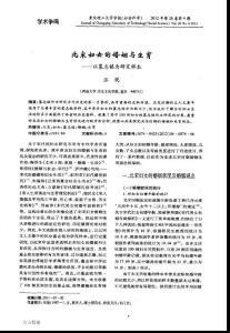 北宋婦女的婚姻與生育——以墓志銘為研究樣本  The Marriage and Birth Situation of Women in North Song Dynasty——Based on Epitaph