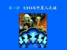 UFO现象