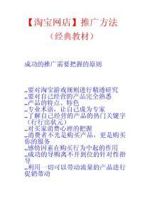【淘宝网店】推广方法(经..