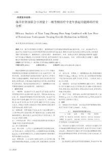 (论文)仙羊壮肾汤联合小剂量十一酸睾酮治疗中老年勃起功能障碍疗效分析