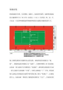 网球场地标准