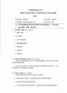2009年中南财经政法大学80..