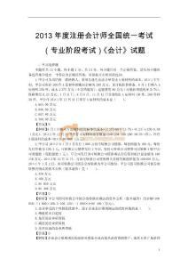 2013年度注册会计师全国统一考试(专业阶段考试)《会计》试题(1)