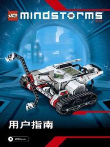 EV3_中文用户指南