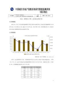 中国城市房地产指数系统研究数据监测周报-南京地区