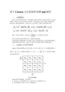 cannon方法計算矩陣相乘