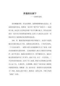 咸安区采取措施加快养猪业 发展