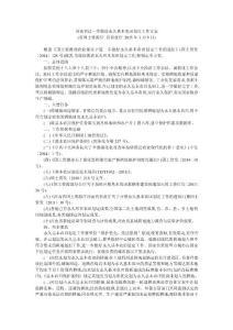 河南省進一步做好永久基本農田劃定工作方案