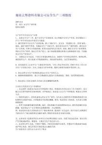 [优质文档]廊坊立邦涂料有限公司安全生产三项制度