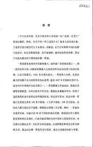 天道传奇--一贯道在台湾的传播与影响.pdf