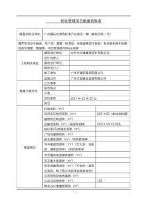 物业管理项目数据资料表1