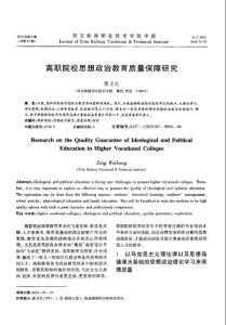 (2015专业论文)高职院校思想政治教育质量保障研究
