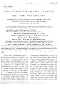 (2015专业论文)高铁铝土矿中温金属化焙烧-磁选工艺试验研究