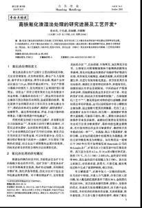 (2015专业论文)高铁氰化渣湿法处理的研究进展及工艺开发