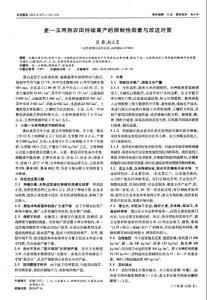 (2015专业论文)麦—玉两熟农田持续高产的限制性因素与改进对策