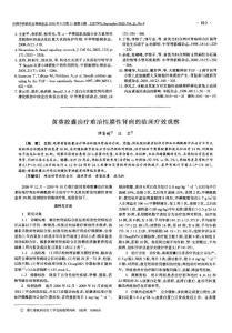(2015专业论文)黄葵胶囊治疗难治性膜性肾病的临床疗效观察