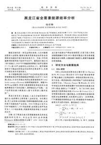 (2015专业论文)黑龙江省全要素能源效率分析