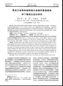 (2015专业论文)黑龙江省森林植物园水曲柳风景游憩林林下植被生态位研究