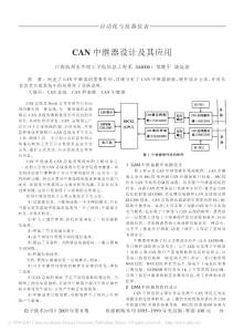 CAN中继器设计及其应用