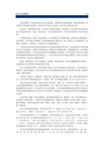 [整理版]汉字与中国文明的关系资料