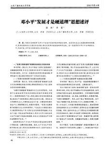 """(2015专业论文)邓小平""""发展才是硬道理""""思想述评"""