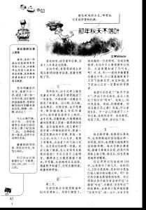 (2015专业论文)那年秋天不落叶