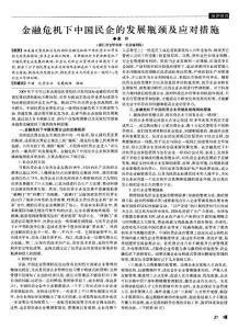 (2015专业论文)金融危机下中国民企的发展瓶颈及应对措施