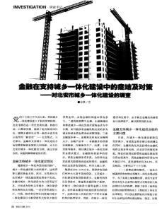 (2015专业论文)金融在支持城乡一体化建设中的症结及对策——对北安市城乡一体化建设的调查