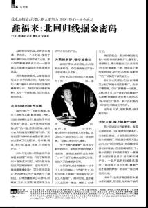 (2015专业论文)鑫福来:北回归线掘金密码