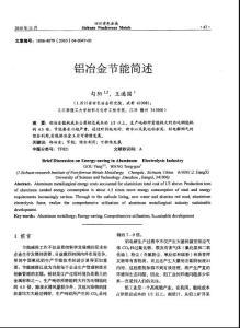 (2015专业论文)铝冶金节能简述