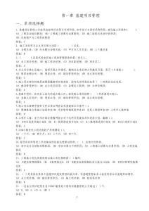 基建项目管理题库(完整版改)