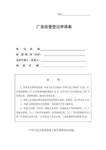 广告经营登记申请表