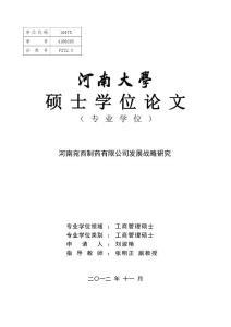 河南宛西制药有限公司发展战略研究