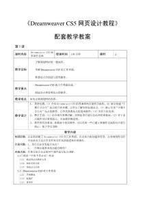 Dreamweaver CS5网页设计教程 教案 作者 杨子燕 教学教案